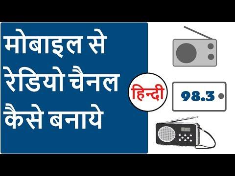 रेडियो स्टेशन कैसे बनाये | Radio Station Kaise Banaye | Mobile Se Radio Station Kaise Banaye