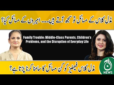 The Problems Of The Middle Class Are Understandable   What Are The Problems Of The Rich ?   Aaj News