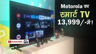 Motorola के बजट TV में है Android 9 Pie | Tech Tak