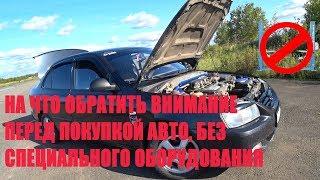 На что обратить внимание перед покупкой автомобиля на примере Hyundai Accent