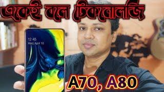 Samsung Galaxy A70 & A80 in Bangla | Galaxy A70 launch | galaxy A80 Launch