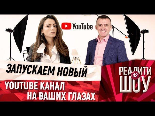 Как создать популярный Youtube канал, который будет приносить деньги