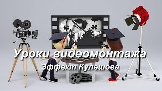 Эффект Кулешова. Уроки видеомонтажа.
