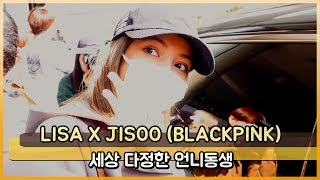 Download lagu BLACKPINK(블랙핑크) 리사X지수, 세상 다정한 언니동생 [WD영상]