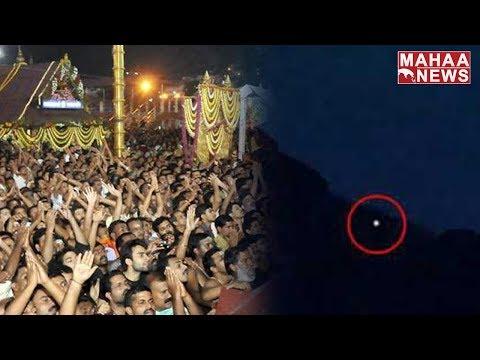 Makara Jyothi Darshan at Sabarimala on Sankranthi Eve 2018 | Mahaa News
