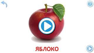Карточки Домана. Учим фрукты, овощи, ягоды. Развивающие игры для детей.