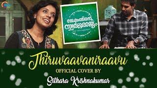 Thiruvaavaniraavu Cover Ft Sithara Krishnakumar | Jacobinte Swargarajyam | Ralfin Stephen | Official
