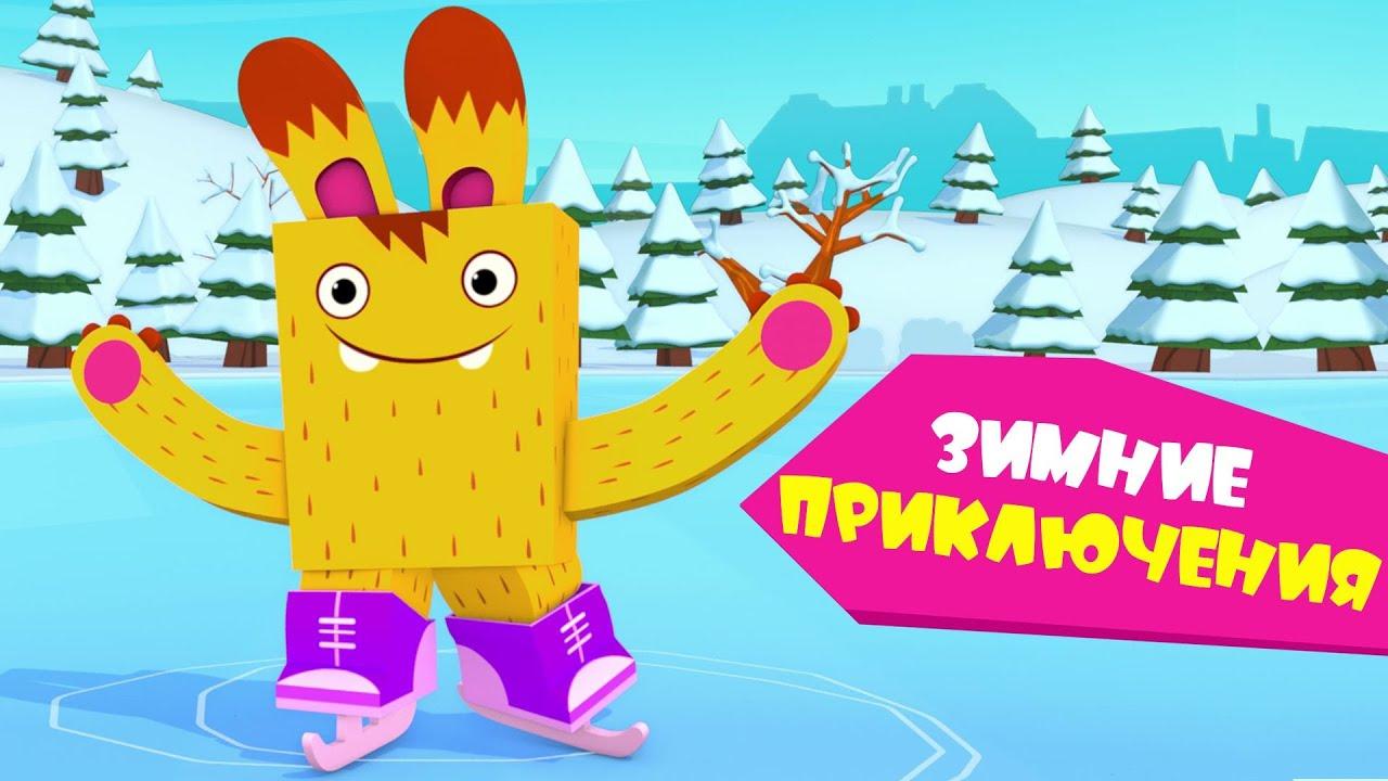 ЙОКО | Зимние приключения Йоко | Мультфильмы для детей