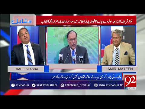 Rauf Klasra Talks About Ch Nisar's Politics !!!