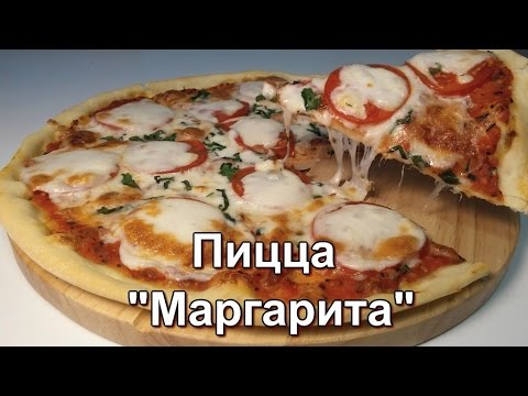 Пицца Маргарита. Рецепт теста, соуса и начинки. (Pizza Margarita.)