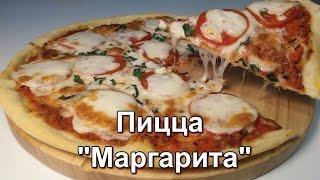 "Пицца ""Маргарита"". Рецепт теста, соуса и начинки. (Pizza ""Margarita"".)"