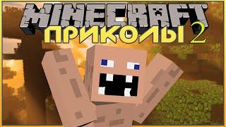 Приколы Minecraft/Майнкрафт под музыку #2