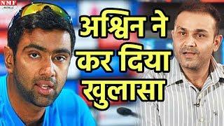 R Ashwin ने किया Virendra Sehwag के बारे में ये बड़ा खुलासा