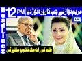 Maryam Nawaz's Big Statement | Headlines 12 PM | 16 February 2019 | Dunya News