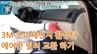 3M 초미세먼지 활성탄 자동차 에어컨필터 교환 하기