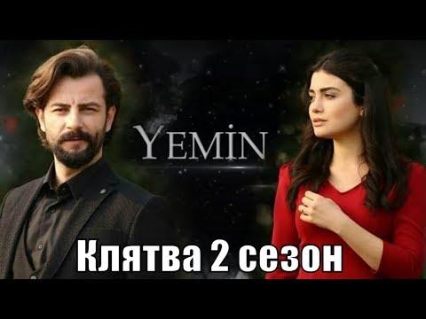 Клятва / Yemin 2 сезон 71, 72, 73, 74, 75, 76, 77, 78, 79, 80 серия / анонс, сюжет