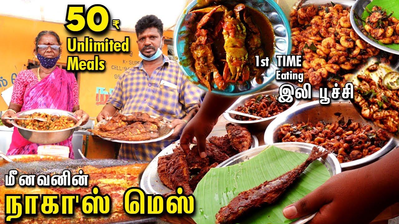 50₹ மீனவன் வீட்டு சாப்பாடு தரும் Pattinapakkam நாகா'ஸ் மெஸ்   Food Review Tamil