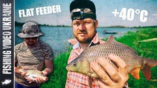 ФЛЭТ ФИДЕР В ЛЮТУЮ ЖАРУ НА ОЗЕРЕ ГЛОРИЯ FishingVideoUkraine