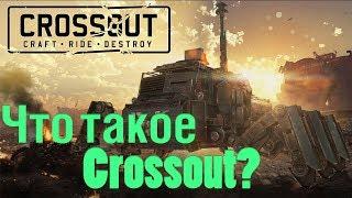 Что такое Crossout? - Обзор