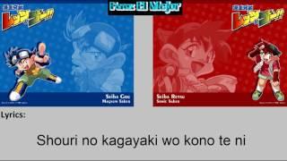 Bakusou Kyoudai Let's & Go Karaoke Kaze ni Naritai ( Winning Run! )