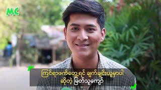 ၾကင္ရာဖက္ေတြရင္ ခ်က္ခ်င္းယူမွာပါဆိုတဲ့ ျမတ္သူေက်ာ္ - Myat Thu Kyaw