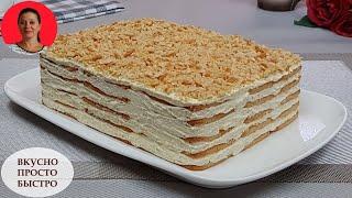 Самый Вкусный торт НАПОЛЕОН без выпечки. Простой Рецепт ленивого Наполеона ✧ SUBTITLES