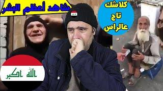 العراق وعزة نفس الفقير العراقي - العراقي عزيز النفس - اتحداك ما تزعل !!!