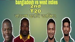 bangladesh vs west indies 2nd T20। 2018। bangla funny dubbing।SporT Dubbing