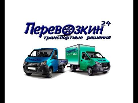 Перевозкин-24 транспортная компания Санкт-Петербурга