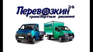 Перевозкин-24 транспортная компания Санкт-Петербурга(, 2016-05-10T10:47:03.000Z)