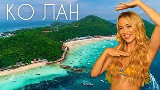 КО ЛАН - ТАИЛАНД 2020   паром, тайская еда, пляжи, водные развлечения