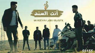 انت السند بالشدايد يا اعز الاصحاب - حسين ابو رسول | video clib 2021 .