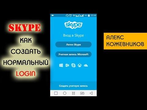 Как изменить логин скайпа на телефоне