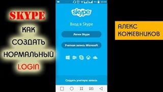 Skype Создать нормальный LOG N 2017 июль Android