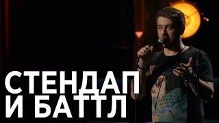 Stand-Up Show на ТНТ s04e07, Comedy Баттл s01e02 - ОБЗОР - МятаМята 23