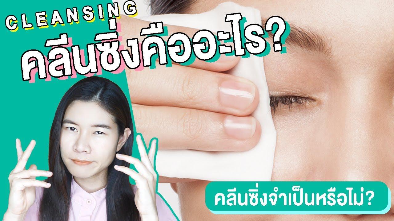 คลีนซิ่งคืออะไร? ✨คลีนซิ่งกับคลีนเซอร์แตกต่างกันยังไง Cleansing VS Cleanser   แนน Sister Nan
