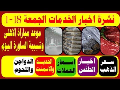 نشرة اخبار الخدمات اليوم الجمعة 18-1-2019   موعد مباراة الاهلى ضد شبيبة الساورة