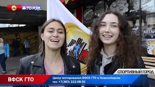 Пропаганда ГТО  Спортивный город