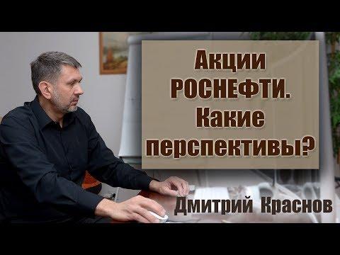 Акции Роснефти. Какие перспективы?