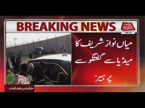 Ex- PM Nawaz Sharif Avoids To Talk With Media | 28 Nov 2017