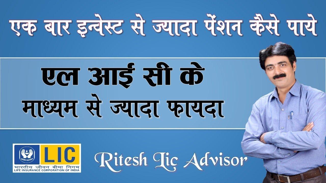 Best Pension Plan of Lic By: Ritesh Lic Advisor