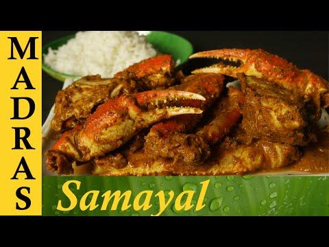 Crab Masala in Tamil / Nandu Kulambu in Tamil / Nandu Masala / நண்டு மசாலா