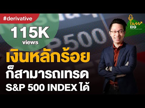 #Derivative เงินหลักร้อยก็สามารถเทรด S&P 500 Index ได้ !!!   #คุยกับอิก