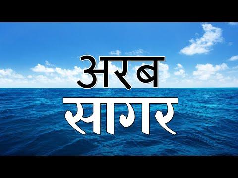 अरब सागर के रहस्य और जानकारी Arab Sagar Ki Jankari | Arabian Sea Documentary Hindi ~ Gyan Ki Baatein
