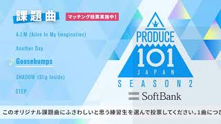 コンセプト評価 Highlight Medley [PRODUCE101 JAPAN SEASON2]
