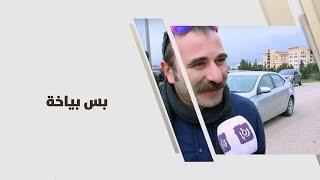 محمد رشيد - بس بياخة