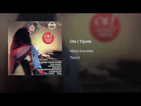 Nikos Karvelas - Ola I Tipota (Official Audio Release)