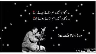 Na Chero Humain Hum Sataye Hue Hain Qawali With Lyrics