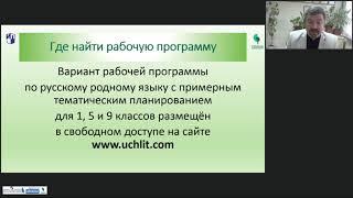 Русский родной язык. 5-9 классы: программа курса и структура учебных пособий для учащихся