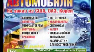 AUTO4EXPORT 30сек март13~1(Наша компания AUTO4EXPORT -является авторизованным дилером крупнейших аукционов США-Manheim Exporttrader, COPART, IAAI, а также..., 2013-09-14T06:18:07.000Z)